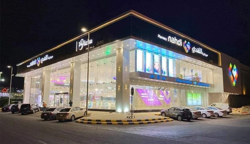 Nahdi-pharmacy-Nahdi-techxmedia