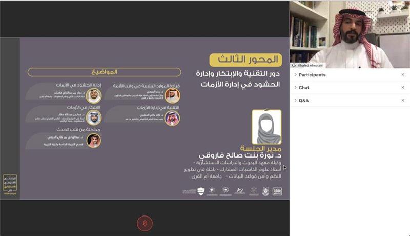 Umm-Al-Qura-University-Cisco-software-techxmedia