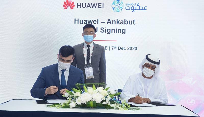 Huawei-Ankabut-MoU--education clouds - Middle East -TECHxmedia