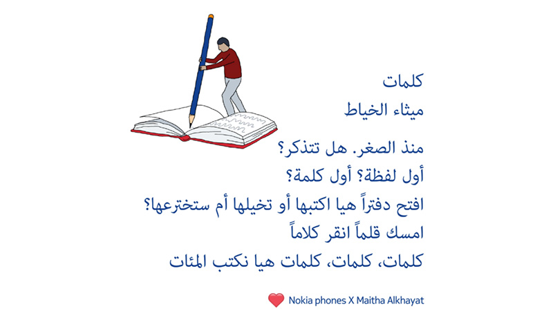 Maitha Al-Khayat - techxmedia