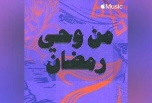 App Store - Ramadan - techxmedia