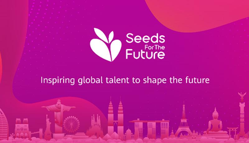 Huawei - annual education program - Seeds - techxmedia